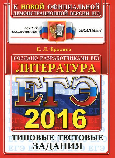 ЕГЭ 2016. Литература. Типовые тестовые задания
