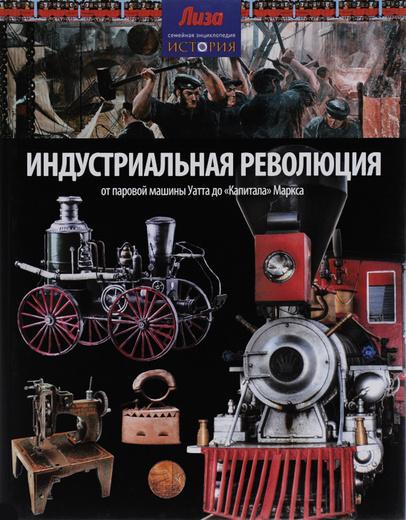Индустриальная революция