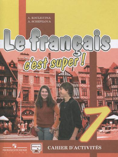 Le francais 7: C'est super! Cahier d'activites / Французский язык. 7 класс. Рабочая тетрадь