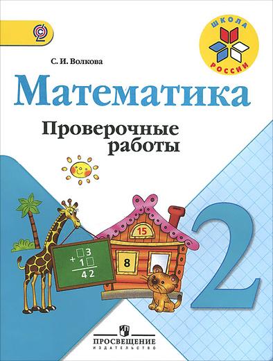 Математика. 2 класс. Проверочные работы