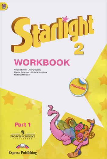 Starlight 2: Workbook: Part 1 / Английский язык. 2 класс. Рабочая тетрадь. В 2 частях. Часть 1