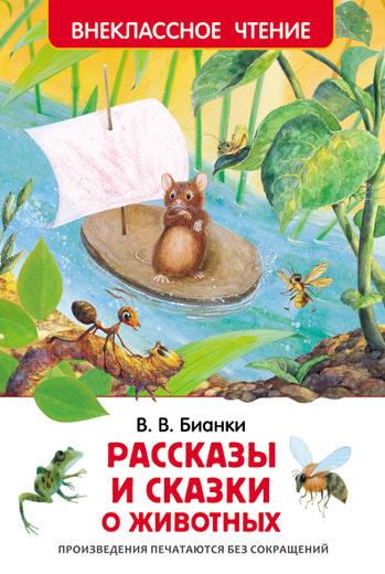 В. В. Бианки. Рассказы и сказки о животных