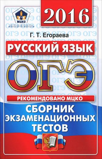 ОГЭ 2016. Русский язык. Сборник экзаменационных тестов