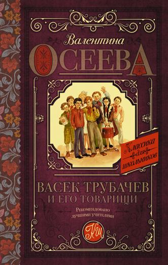 Васек Трубачев и его товарищи