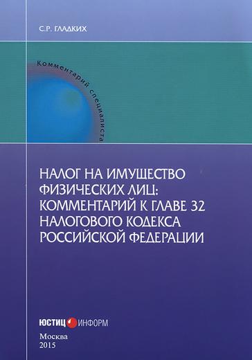 Налог на имущество физических лиц. Комментарий к главе 32 Налогового кодекса Российской Федерации (постатейный)