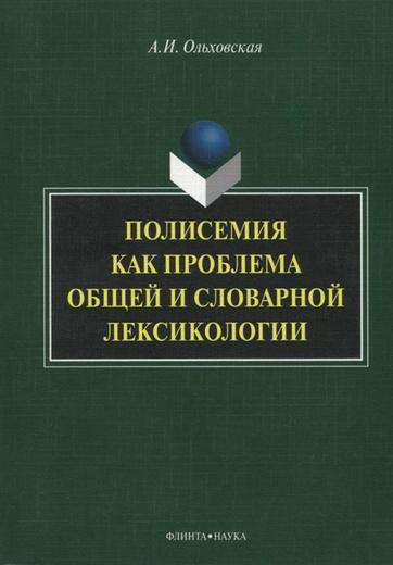 Полисемия как проблема общей и словарной лексикологии
