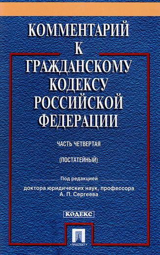 Комментарий к Гражданскому кодексу Российской Федерации. Часть 4. Учебно-практический комментарий