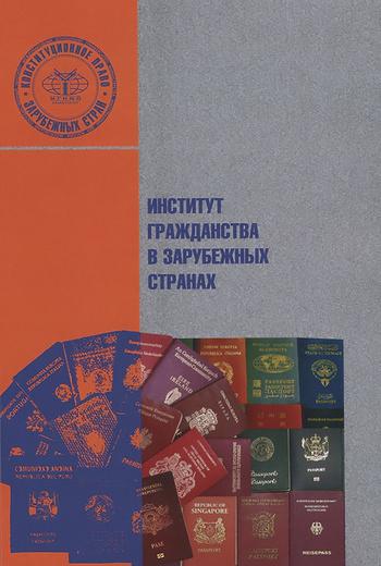 Институт гражданства в зарубежных странах