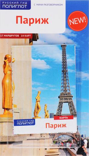 Париж. Путеводитель с мини-разговорником (+ карта)