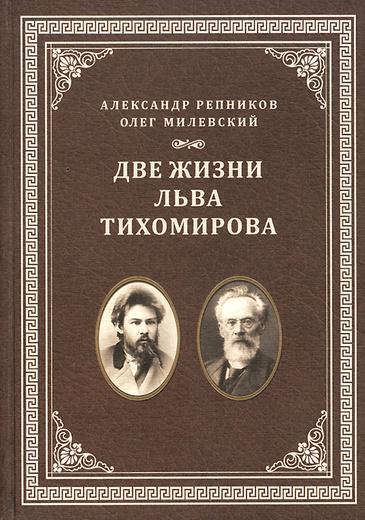 Две жизни Льва Тихомирова