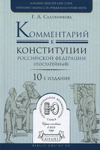 Комментарий к Конституции Российской Федерации. Постатейный