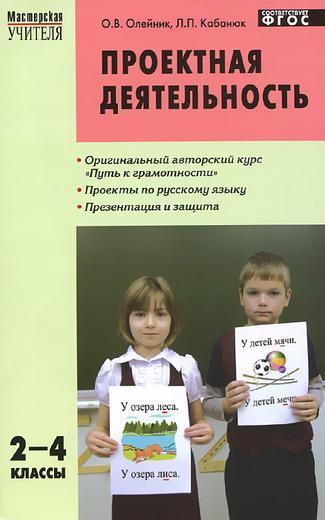Русский язык. 2-4 класс. Проектная деятельность. Методика обучения Уцененный товар (№1)
