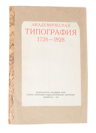 Академическая типография 1728 - 1928 гг.