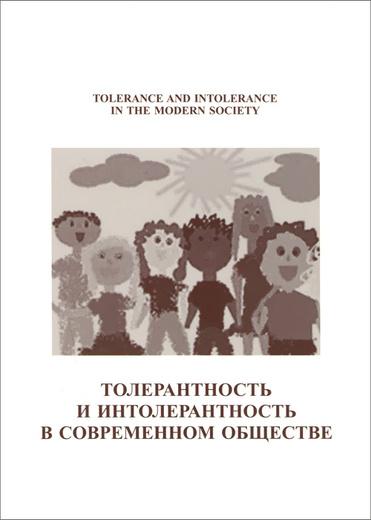 Толерантность и интолерантность в современном обществе в условиях мирового кризиса