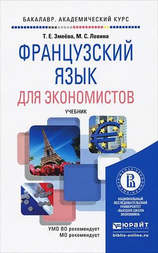 Французский язык для экономистов. Учебник Уцененный товар (№1)