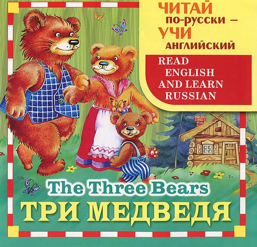 Три медведя / The Three Bears
