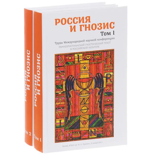 Россия и гнозис. В 2 томах (комплект из 2 книг)