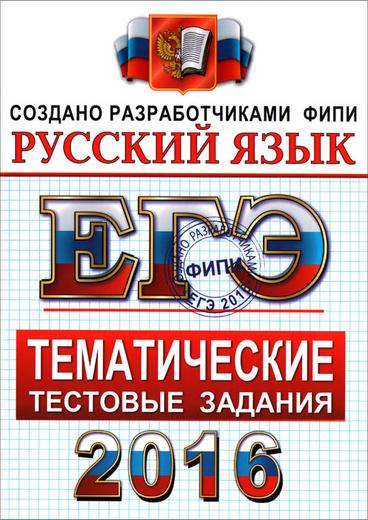 ЕГЭ 2016. Русский язык. Тематические тестовые задания