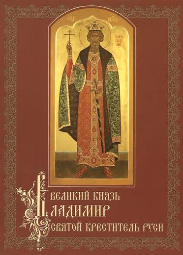 Великий князь Владимир, святой креститель Руси