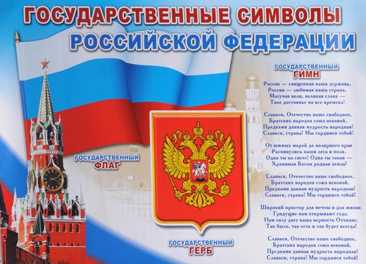 Государственные символы Российской Федерации. Плакат