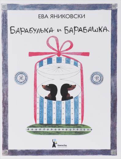 Барабулька и Барабашка