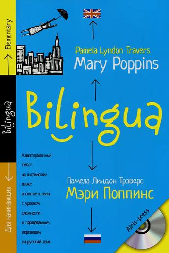 Мэри Поппинс / Mary Poppins (+ CD)