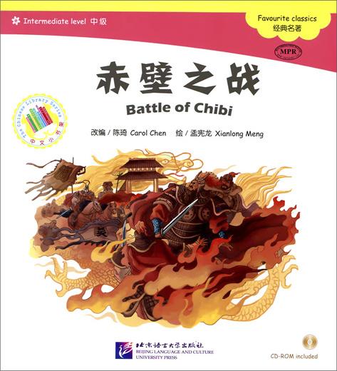 Battle of Chibi: Intermediate Level: Favourite Classics (+ CD)