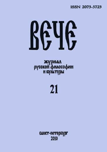 Вече. Альманах русской философии и культуры, №21, 2010