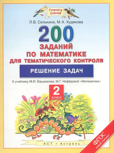 Математика. 2 класс. 200 заданий для тематического контроля. Решение задач