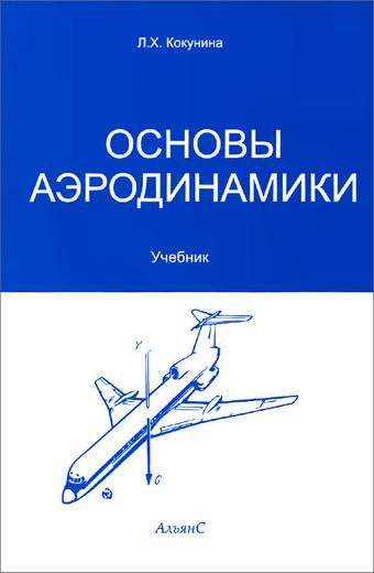 Основы аэродинамики. Учебник