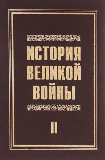 История великой войны 1941-1945. В 2 томах. Том 2