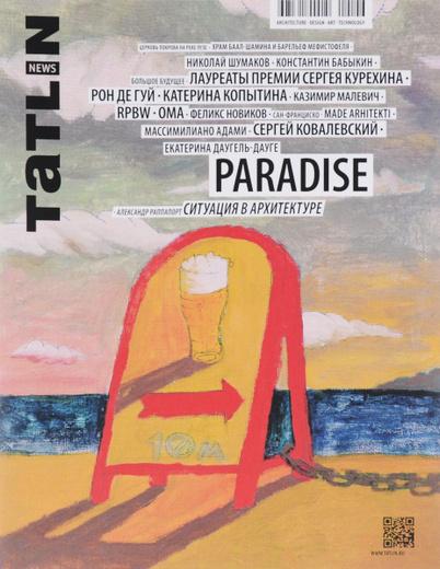 Tatlin News, №3(84)146, 2015 (+ брошюра, плакат)