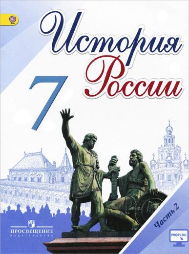 История России. 7 класс. Учебник. В 2 частях. Часть 2