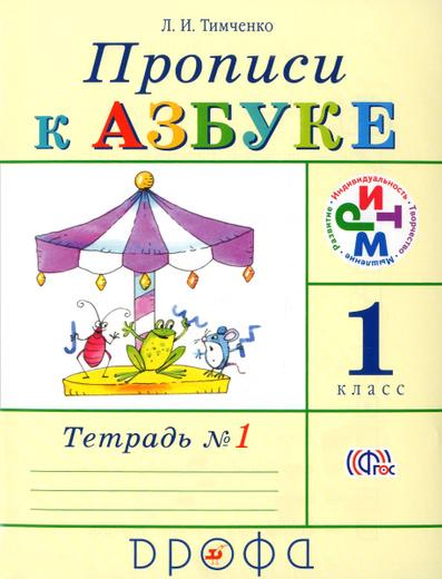 """Прописи к учебнику """"Азбука"""". 1 класс. В 4 тетрадях. Тетрадь №1"""