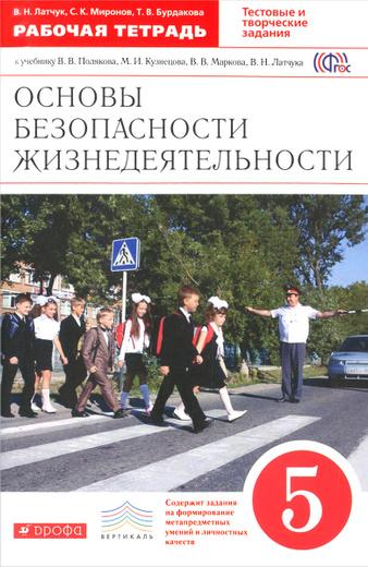 Основы безопасности жизнедеятельности. 5 класс. Рабочая тетрадь. К учебнику В. В. Полякова и др.