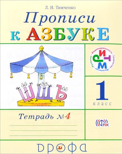 """Прописи к учебнику """"Азбука"""". 1 класс. В 4 тетрадях. Тетрадь №4"""
