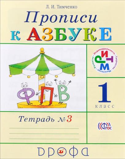 """Прописи к учебнику """"Азбука"""". 1 класс. В 4 тетрадях. Тетрадь №3"""