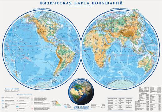 Физическая карта полушарий. Настенная карта