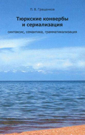 Тюркские конвербы и сериализация. Синтаксис, семантика, грамматикализация