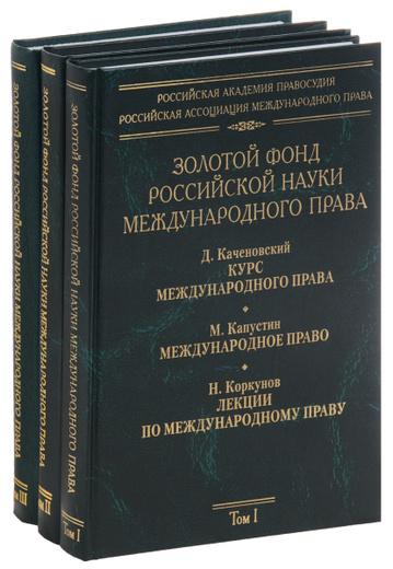 Золотой фонд российской науки международного права. В 3 томах (комплект)
