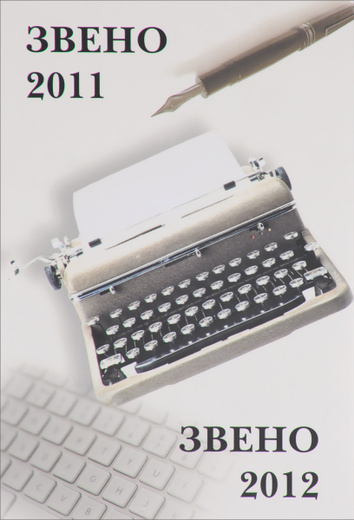 Звено. 2011. 2012. Вестник музейной жизни