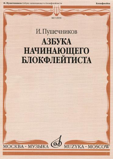 Азбука начинающего блокфлейтиста Уцененный товар (№1)