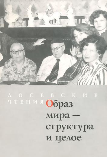 Логос, №3, 1999