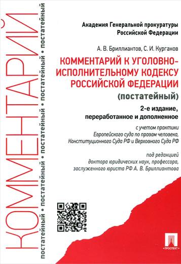 Комментарии к Уголовно-исполнительному кодексу Российской Феерации (постатейный)