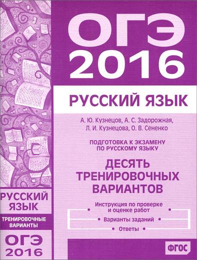 ОГЭ 2016. Русский язык. Подготовка к экзамену. Десять тренировочных вариантов
