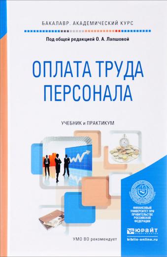 Оплата труда персонала. Учебник и практикум