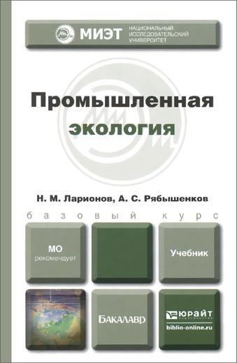 Промышленная экология. Учебник для бакалавров Уцененный товар (№1)