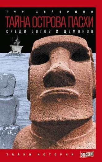 Тайна острова Пасхи. Среди богов и демонов
