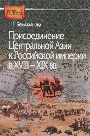 Присоединение Центральной Азии к Российской империи в XVIII-XIX вв.