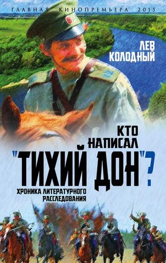 """Кто написал """"Тихий Дон""""? Хроника литературного расследования"""
